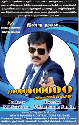 Pathayeram Kodi Tamil Movie Online