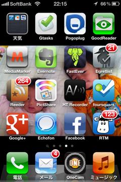 201202 ホーム画面 3