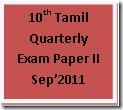 10th Tamil Quarterly Exam  paper II Sep 2011