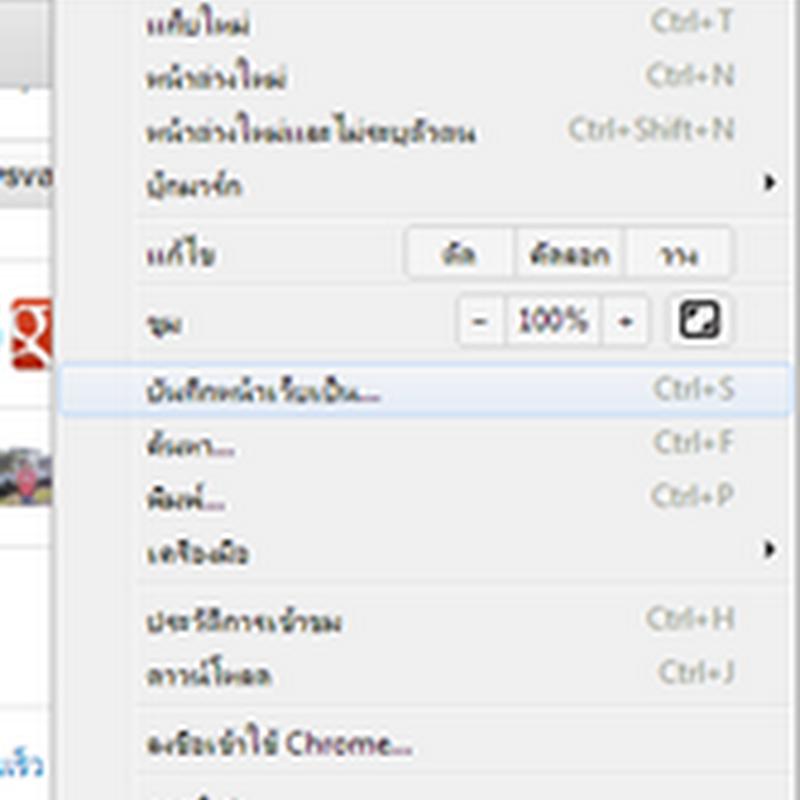 การใช้ Google Chrome เปิดไฟล์เอกสาร PDF