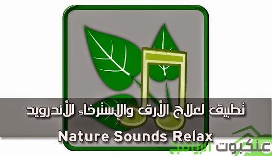 تطبيق-لعلاج-الأرق-والإسترخاء-للأندرويد--Nature-Sounds-Relax