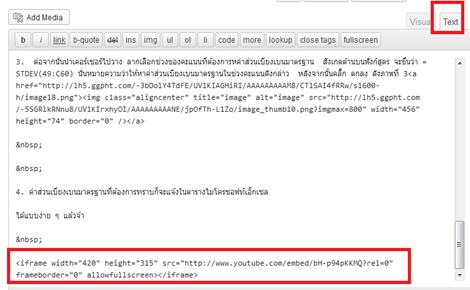 แทรก embed code ใน wordpress