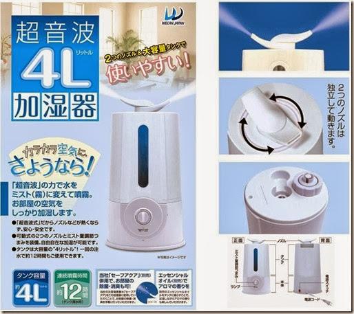 4L加湿器
