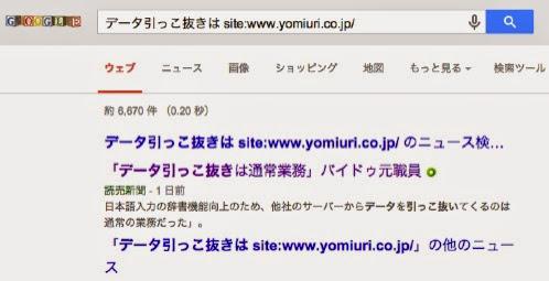 yomiurionline.jpg