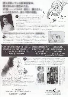 20120916chihiro-02.jpg