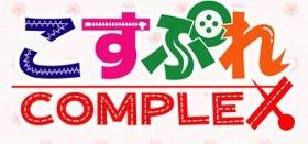 cosplaycomplex1