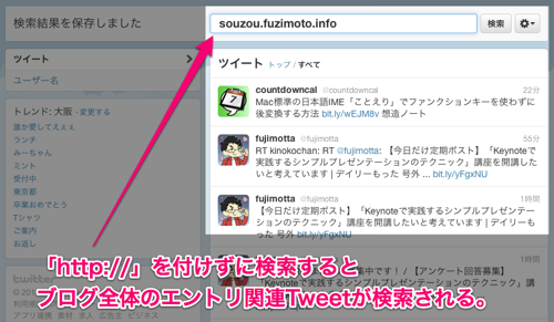 Twitter  検索  souzou fuzimoto info  全ツイート 1
