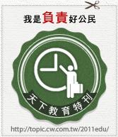 天下網站-2011教育特刊 公民教育