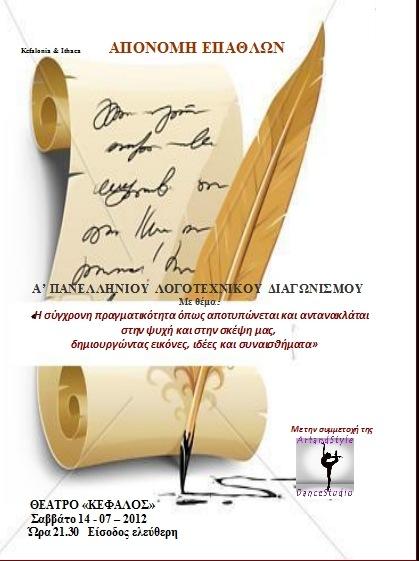 Απονομή επάθλων στον 1ο Πανελλήνιο Διαγωνισμό Ποίησης της Unesco Κεφαλληνίας (14-7-2012)