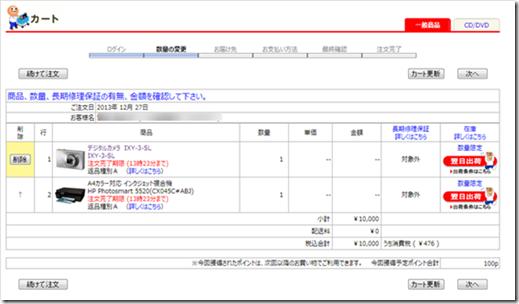 2013-12-30_05h08_13