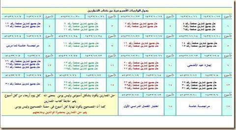 جدول الواجبات