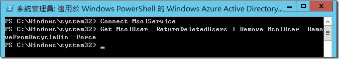 清除 O365已刪除之帳號
