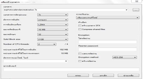 การบับอัดไฟล์ด้วยฟรีแวร์ 7zip