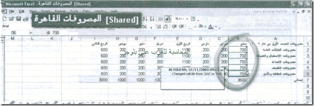 excel_for_accounting-179_03