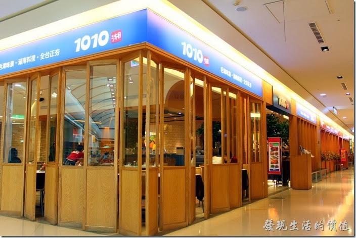 台南【1010湘】的餐廳外觀。