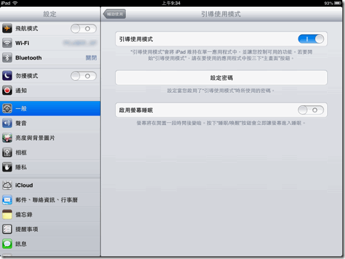 iOS 6-03