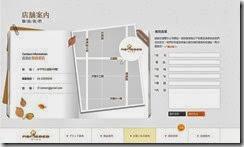 森果香燒菓子 網頁設計 4