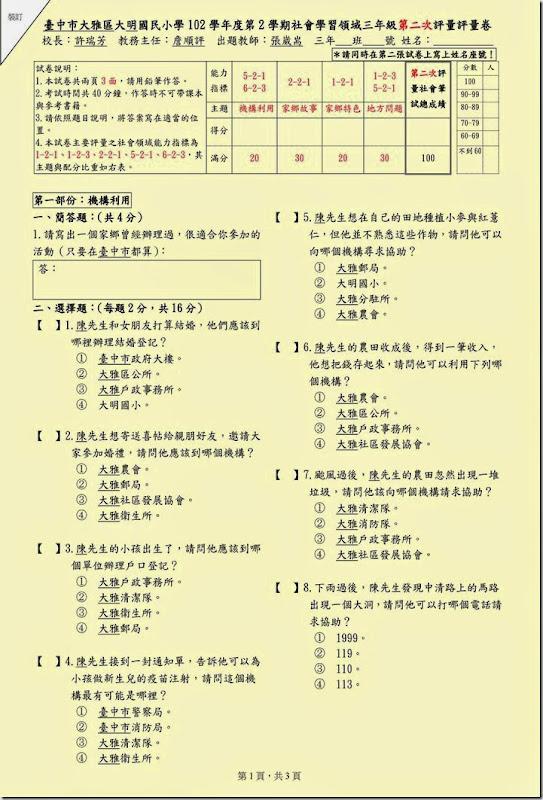 102三下第2次社會學習領域評量筆試卷_01