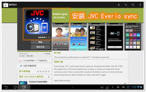 安裝 JVC Everio sync app