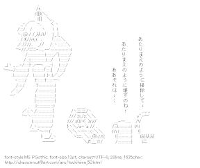 [AA]Kohaku (Tsukihime)