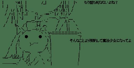 キュゥべえ (魔法少女まどか☆マギカ)