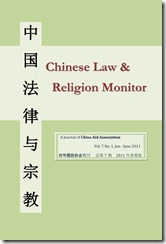 Chinese Religion and Law Cover-2011-07