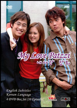 my-love-patzzi