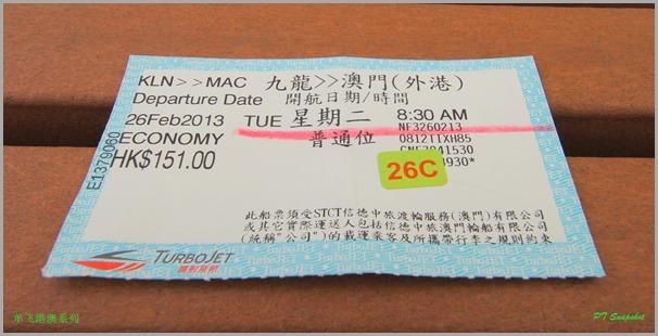 Turbo Jet Ticket