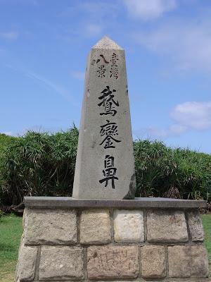 台湾八景のうちの一つなのですね。