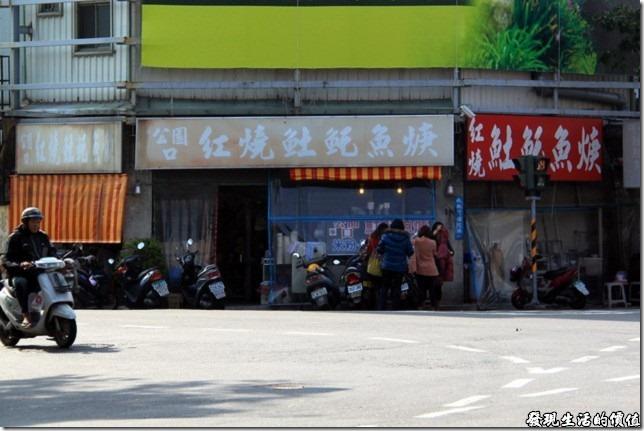 台南-公園口魚土魠魚羹