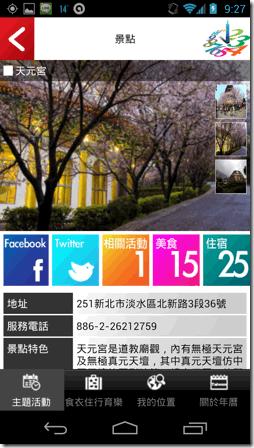 臺灣觀光年曆-07