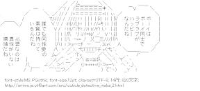 [AA]美都 (キューティクル探偵因幡)