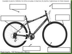 ποδήλατο1