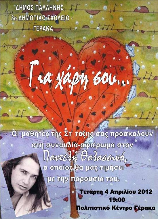 ΣΥΝΑΥΛΙΑ Π. ΘΑΛΑΣΣΙΝΟΥ_pagenumber.001