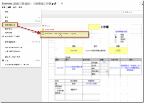 google docs fax-03