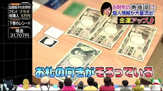 加藤綾子(カトパン)の財布チェック.mp4_20130627_235653.578