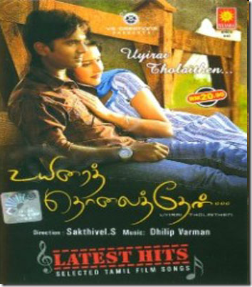 Download Uyirai Tholaithen MP3 Songs Uyirai Tholaithen Tamil Movie MP3 Songs Download