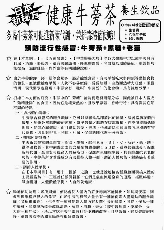牛蒡茶功效-page-001