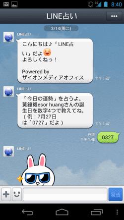 LINE占い-03