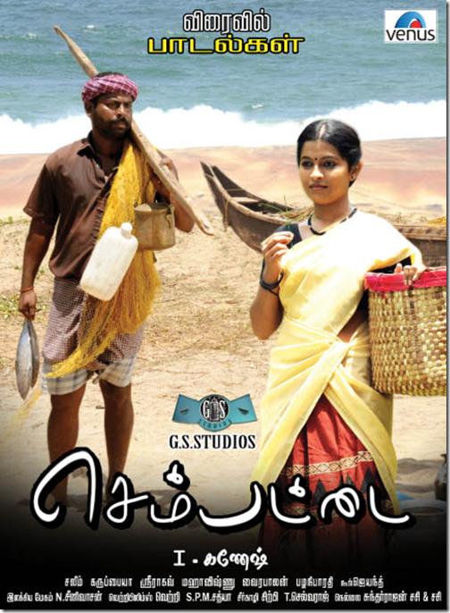 Download Sembattai MP3 Songs|Sembattai Tamil Movie MP3 Songs Download