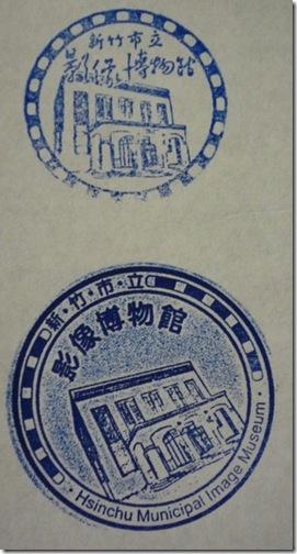新竹市影像博物館紀念章