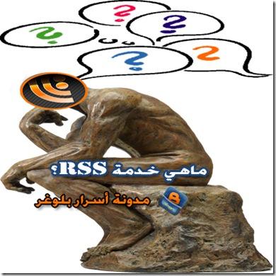 ماهي خدمة RSS؟