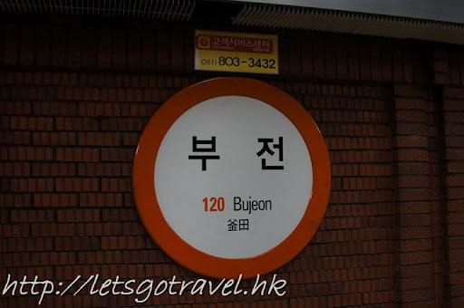 2013Busan1578.jpg