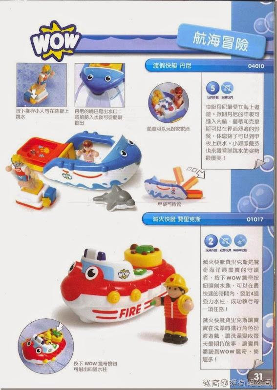 WOW Toys 驚奇玩具【航海冒險】系列