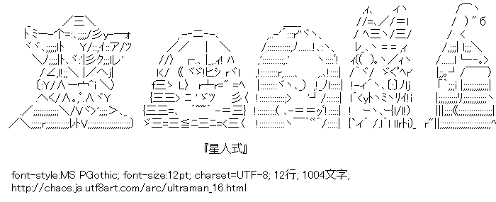 [AA]星人式 (ウルトラマン)