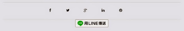用 LINE 傳送鍵安裝.jpg