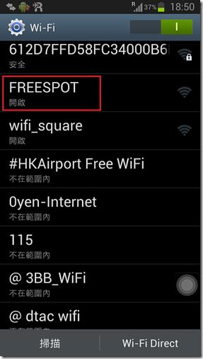 FreeSpot免費Wifi_01