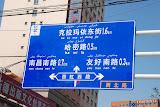 Urumqi - Signalisation trilingue directions