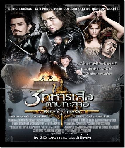 ดูหนังออนไลน์ฟรี The Three Musketeers สามทหารเสือดาบทะลุจอ [HD]