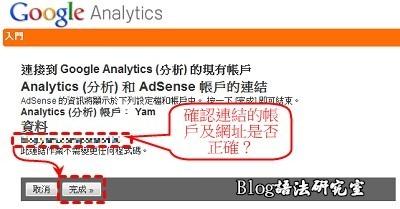 Adsense整合Analystics03